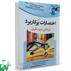 کتاب اختصارات پرکاربرد پزشکی و پرستاری تالیف مصلح شالیاری