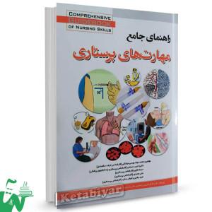 کتاب راهنمای جامع مهارت های پرستاری تالیف محمدجواد ویسی میانکلی