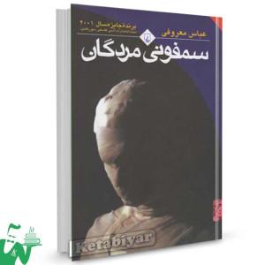 کتاب سمفونی مردگان تالیف عباس معروفی