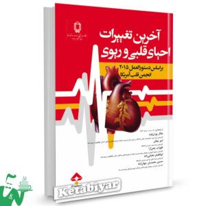 کتاب آخرین تغییرات احیای قلبی و ریوی ترجمه جلال پوران فرد
