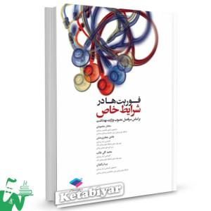 کتاب فوریت ها در شرایط خاص تالیف مختار محمودی