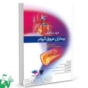 کتاب خودمراقبتی بیماران عروق کرونر تالیف شکوفه شریفی