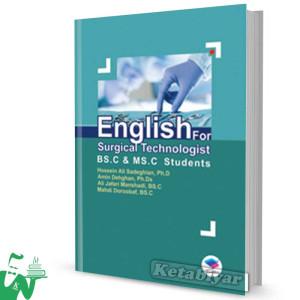 کتاب انگلیسی برای دانشجویان اتاق عمل تالیف حسینعلی صادقیان