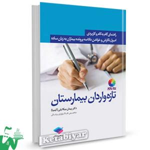 کتاب تازه واردان بیمارستان تالیف دکتر پیمان میکائیلی