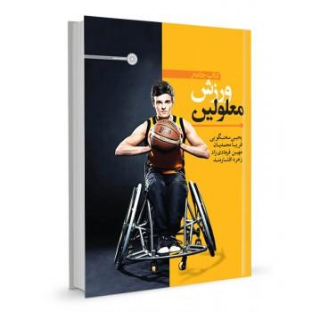 کتاب جامع ورزش معلولین تالیف یحیی سخنگویی