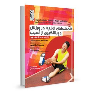 کتاب کمک های اولیه در ورزش و پیشگیری از آسیب تالیف دونالد فایفر ترجمه امیرحسین براتی