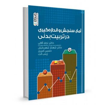 کتاب آمار، سنجش و اندازه گیری در تربیت بدنی تالیف نجف آقایی
