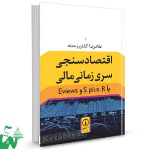 کتاب اقتصادسنجی سری زمانی مالی با S.plus ،R و Eviews تالیف کشاورز حداد