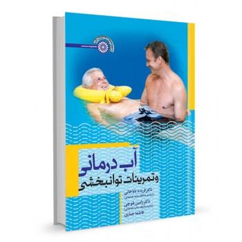 کتاب آب درمانی و تمرینات توانبخشی تالیف فریده باباخانی