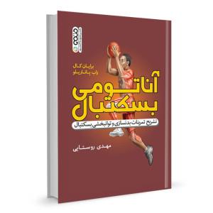 کتاب آناتومی بسکتبال تالیف برایان کال ترجمه مهدی روستایی