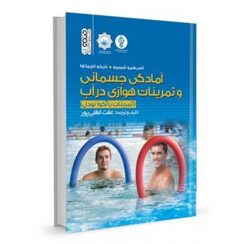 کتاب آمادگی جسمانی و تمرینات هوازی در آب تالیف عفت لطفی پور