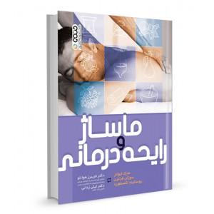 کتاب ماساژ و رایحه درمانی تالیف مارک ایوانز ترجمه فریبرز هوانلو