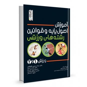 کتاب آموزش اصول پایه و قوانین رشته های ورزشی تالیف ارشد رحیمی گلوگاهی