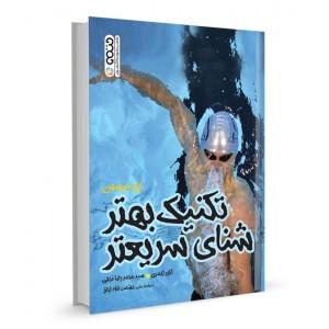 کتاب تکنیک بهتر شنای سریعتر تالیف پل میسون ترجمه اکبر احمدی