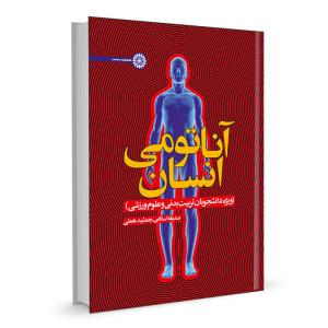 کتاب آناتومی انسان تالیف صدیقه اسلامی ، جمشید همتی