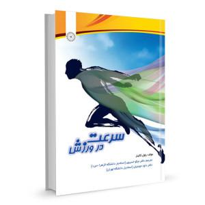 کتاب سرعت در ورزش تالیف پاول کالینز ترجمه نیکو خسروی