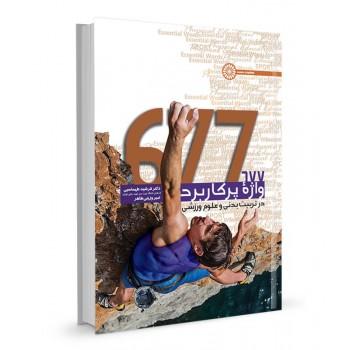 کتاب 677 واژه پرکاربرد در تربیت بدنی و علوم ورزشی تالیف فرشید طهماسبی