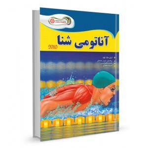 کتاب آناتومی شنا 2010 تالیف ایان مک لود ترجمه حیدر صادقی