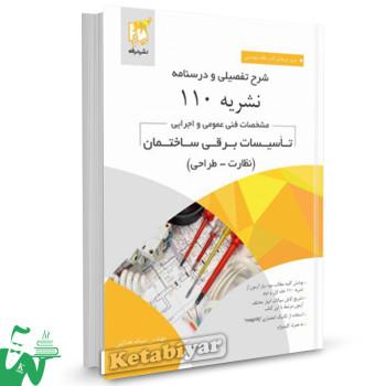 کتاب شرح تفضیلی و درسنامه نشریه 110 (تاسیسات برقی ساختمان) تالیف سمانه هدایتی