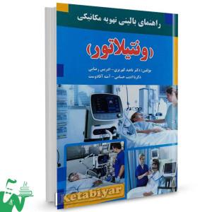 کتاب راهنمای بالینی تهویه مکانیکی (ونتیلاتور) تالیف دکتر ناهید کهریزی