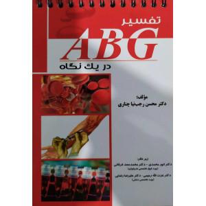 کتاب تفسیر ABG در یک نگاه تالیف دکتر محسن رجب نیا چناری