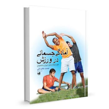 کتاب آمادگی جسمانی در ورزش تالیف عصمت طاهرخانی