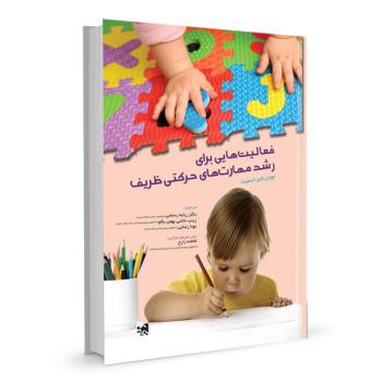 کتاب فعالیت هایی برای رشد مهارت های حرکتی ظریف تالیف جودن لاین اسمیت ترجمه ربابه رستمی
