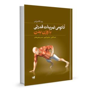 کتاب آناتومی تمرینات قدرتی با وزن بدن تالیف برت کانترراس ترجمه امید کاشی