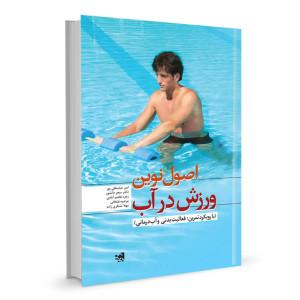 کتاب اصول نوین ورزش در آب تالیف امیر عباسقلی پور