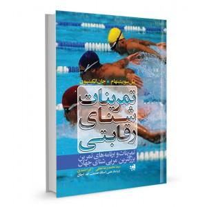 کتاب تمرینات شنای رقابتی تالیف بیل سوییتینهام ترجمه سید محمدرضا نجفی
