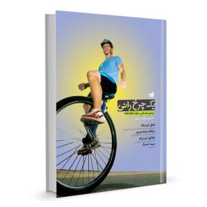 کتاب یک چرخ رانی (مراحل مقدماتی، مهارت های اولیه) تالیف اندراس ویلکینز ترجمه شفق ایزدپناه
