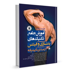 کتاب آموزش جامع تکنیک های بدنسازی و فیتنس از مبتدی تا پیشرفته تالیف هیربد چوبک