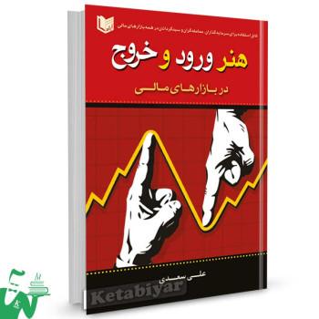 کتاب هنر ورود و خروج در بازارهای مالی تالیف علی سعدی