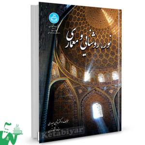 کتاب نور، روشنایی و معماری تالیف دکتر شاهین حیدری