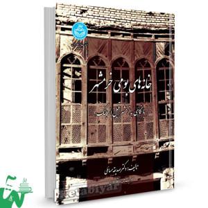 کتاب خانه های بومی خرمشهر تالیف دکتر صدیقه مسائلی
