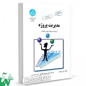 کتاب مدیریت پروژه تالیف کتی شوالب ترجمه محمود گلابچی