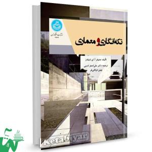 کتاب تکه انگاری و معماری تالیف جنیفر آ. ای شیلدز ترجمه علی اصغر ادیبی
