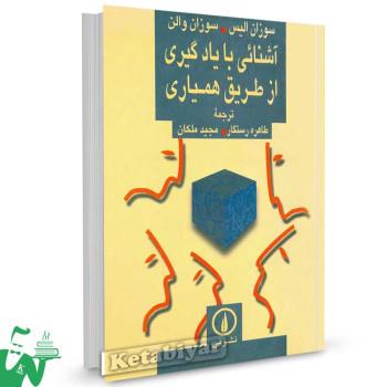 کتاب آشنایی با یادگیری از طریق همیاری تالیف سوزان آلیس ترجمه رستگار