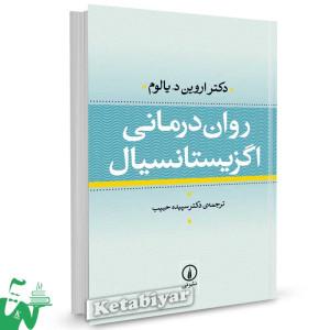 کتاب روان درمانی اگزیستانسیال تالیف اروین د یالوم ترجمه سپیده حبیب