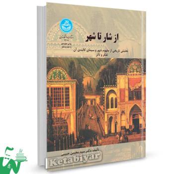 کتاب از شار تا شهر تالیف دکتر سید محسن حبیبی