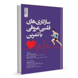 کتاب سازگاری های قلبی عروقی با تمرین تالیف دکتر عبدالحمید ذکایی