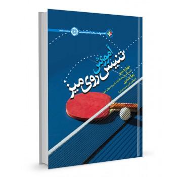 کتاب آموزش تنیس روی میز تالیف مهران احدی