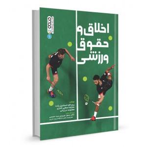 کتاب اخلاق و حقوق ورزشی تالیف روح الله اسماعیل زاده