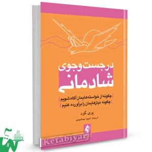 کتاب در جست و جوی شادمانی تالیف پری گود ترجمه شیوا جمشیدی