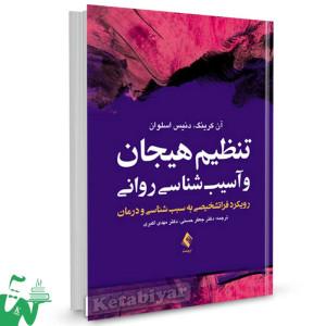کتاب تنظیم هیجان و آسیب شناسی روانی تالیف آن کرینگ ترجمه حسنی