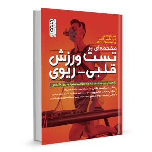 کتاب مقدمه ای بر تست ورزش قلبی - ریوی تالیف اندرو ام لاکس ترجمه علی اصغر فلاحی