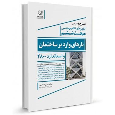 کتاب شرح و درس آزمون های نظام مهندسی مبحث ششم بارهای وارد بر ساختمان و استاندارد 2800 تالیف کرمی