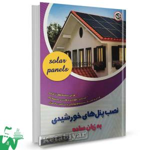 کتاب نصب پنل های خورشیدی به زبان ساده تالیف جوزف بوردیک ترجمه فرهاد توحیدی