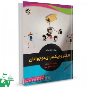 کتاب پروژه های الکترونیک برای نوجوانان ترجمه امیر میکائیل زاده