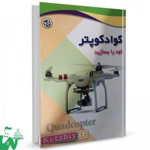 کتاب کوادکوپتر خود را بسازید تالیف دونالد نوریس ترجمه لیلا مقصودی